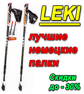 Скидки на палки Leki