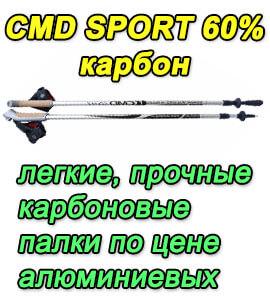 палки CMD Sport 60% карбон